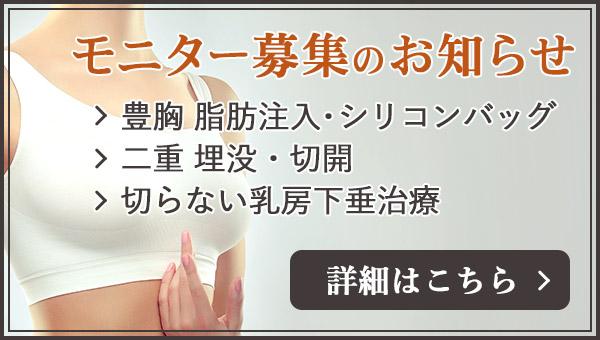 豊胸モニター募集のお知らせ