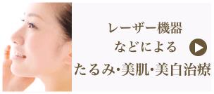 レーザー機器による たるみ・美肌・美白治療